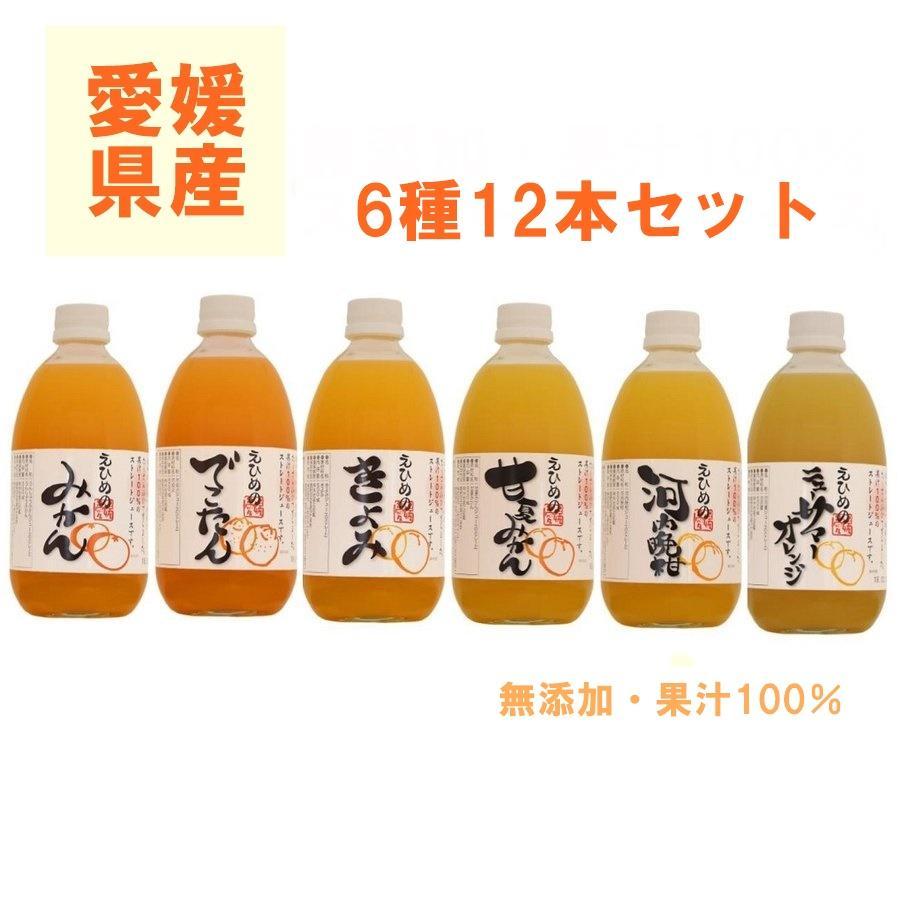 えひめの柑橘ストレートジュース詰め合わせ6種  500ml 【12本】|shimanami