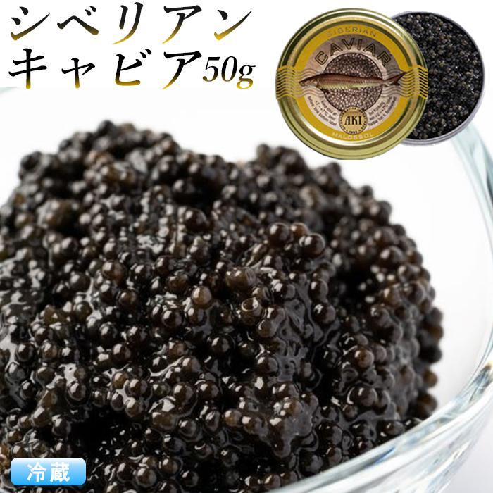 『キャビア』 シベリアンキャビア 50g ( 送料無料 アキ ブランド )  AKI おつまみ 高級 パーティー グルメ 魚卵 食品|shimanoya