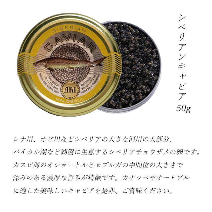 『キャビア』 シベリアンキャビア 50g ( 送料無料 アキ ブランド )  AKI おつまみ 高級 パーティー グルメ 魚卵 食品|shimanoya|02