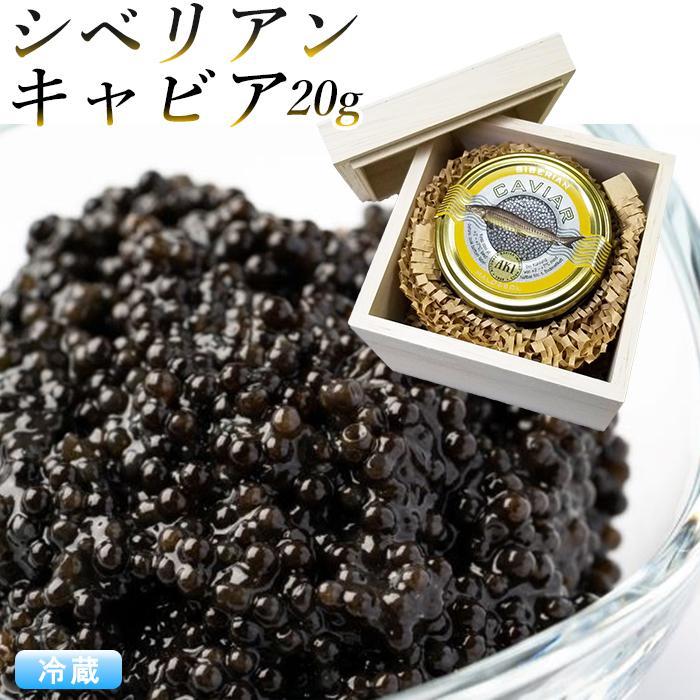 木箱入り『キャビア』 シベリアンキャビア 20g( 送料無料 アキ ブランド ) ギフト  入学祝い 父の日 花以外 実用的 内祝  食品 ギフト  AKI shimanoya