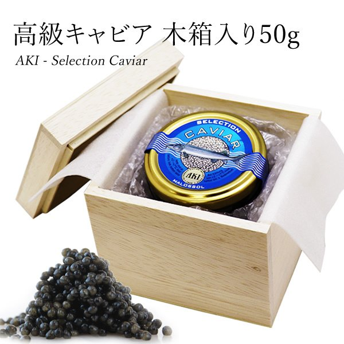 木箱入り『キャビア』 ハイブリットキャビア 50g (アキ ブランド ) ギフト  入学祝い 父の日 花以外 実用的  内祝  食品 ギフト AKI shimanoya