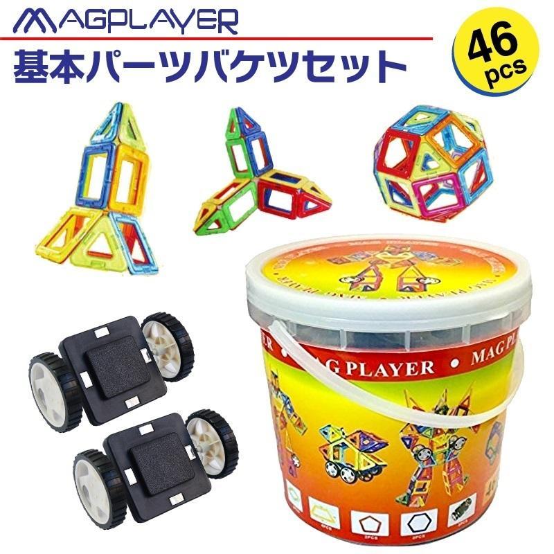 マグプレイヤー Magplayer 46ピース 基本パーツ一式セット 収納バケツ マグフォーマー MAGFORMERS マグネットブロック 知育玩具 想像力 磁石 パズル ブロック