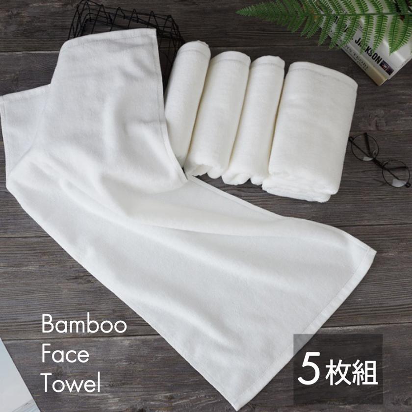抗菌防臭 竹繊維 バンブーフェイスタオル 5枚セット shimi-store
