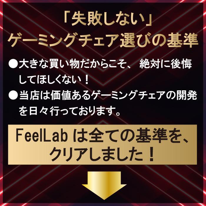 Feellab【ゲーミングチェア 椅子 チェア オフィスチェア リクライニング リクライニングチェア 通気性 高級 ウレタン搭載 テレワーク e-sports】|shimi-store|02