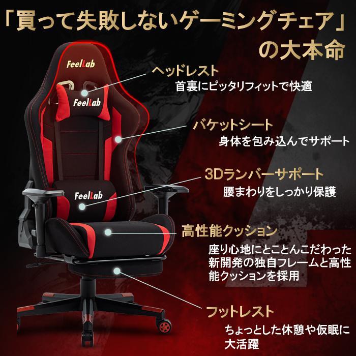 Feellab【ゲーミングチェア 椅子 チェア オフィスチェア リクライニング リクライニングチェア 通気性 高級 ウレタン搭載 テレワーク e-sports】|shimi-store|04