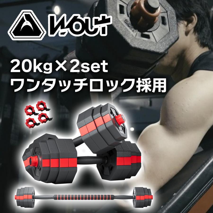 ダンベル 20kg × 2個セット 筋トレ グッズ ダンベルセット バーベルにもなる ウエイト 鉄アレイ プレート  筋力トレーニング|shimi-store