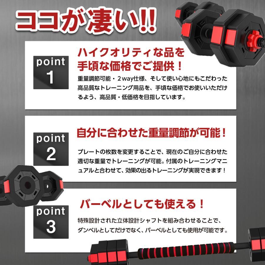ダンベル 20kg × 2個セット 筋トレ グッズ ダンベルセット バーベルにもなる ウエイト 鉄アレイ プレート  筋力トレーニング|shimi-store|03