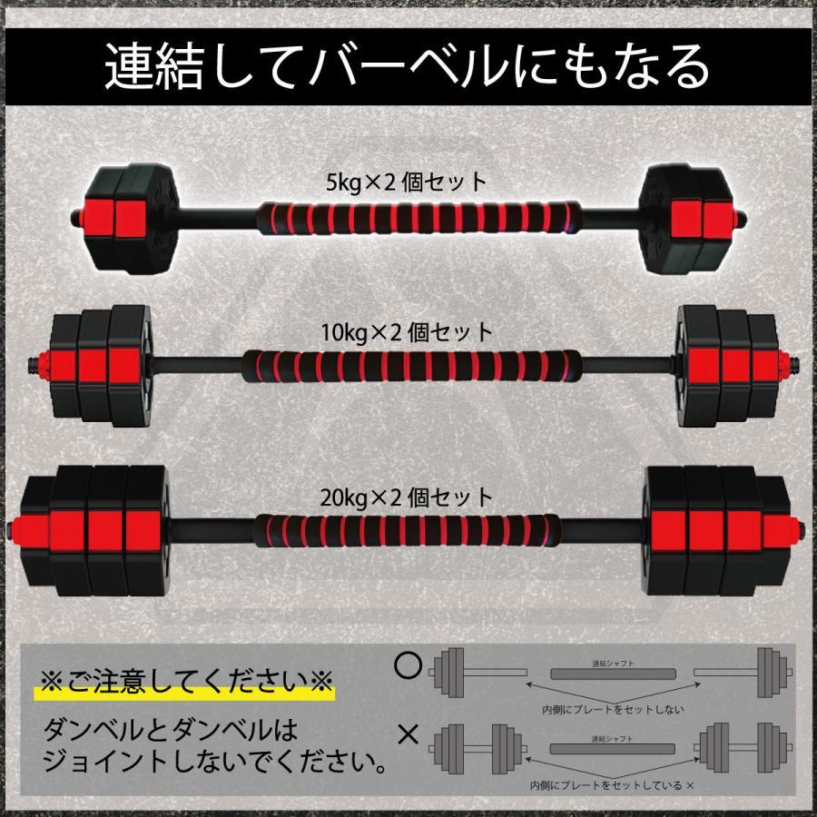 ダンベル 20kg × 2個セット 筋トレ グッズ ダンベルセット バーベルにもなる ウエイト 鉄アレイ プレート  筋力トレーニング|shimi-store|06