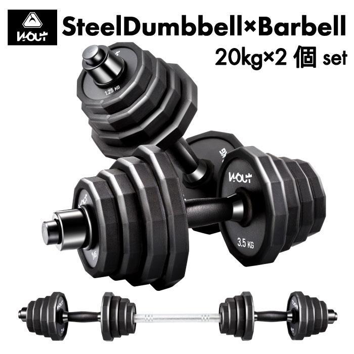 ダンベル スチール製 20kg 2個セット/合計40kgダンベル 2個セット バーベル  鉄アレイ 筋トレ ウェイト トレーニング shimi-store