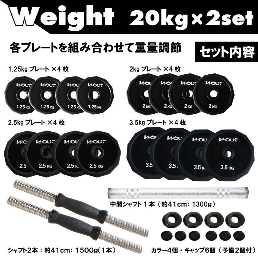 ダンベル スチール製 20kg 2個セット/合計40kgダンベル 2個セット バーベル  鉄アレイ 筋トレ ウェイト トレーニング shimi-store 03