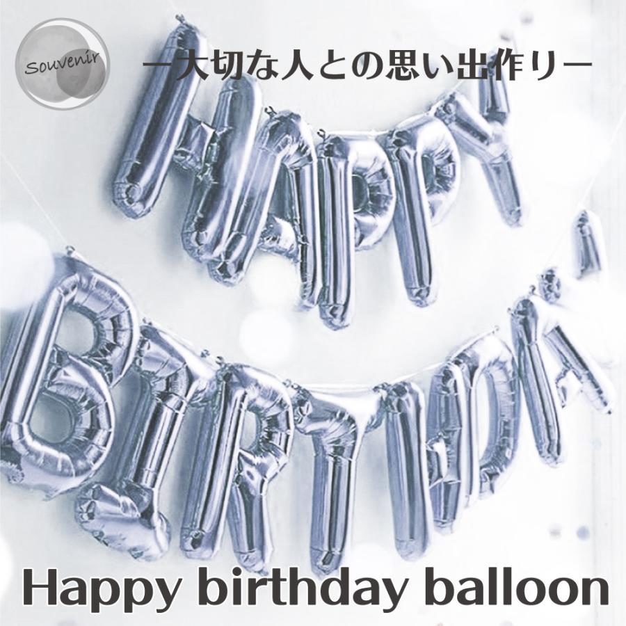 誕生日 バルーン HAPPY BIRTHDAY  文字 風船 バースデー 誕生日パーティー サプライズ セレクト ペット 記念 安い 飾り shimi-store 10