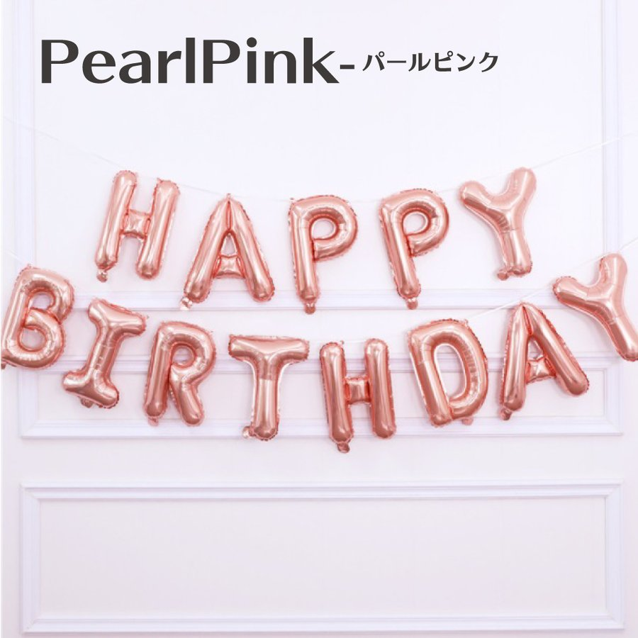 誕生日 バルーン HAPPY BIRTHDAY  文字 風船 バースデー 誕生日パーティー サプライズ セレクト ペット 記念 安い 飾り shimi-store 06