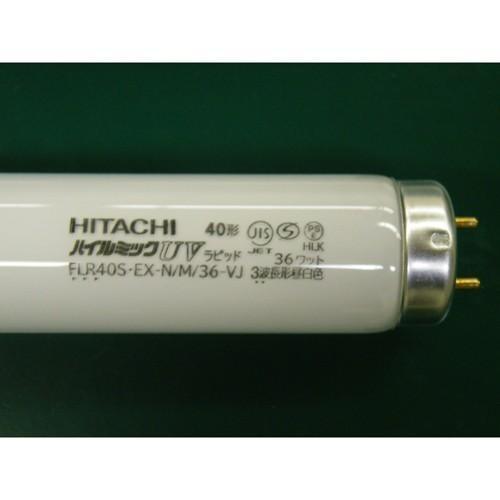 日立 蛍光灯 FLR40S/EX-N/M/36-VJ 25本