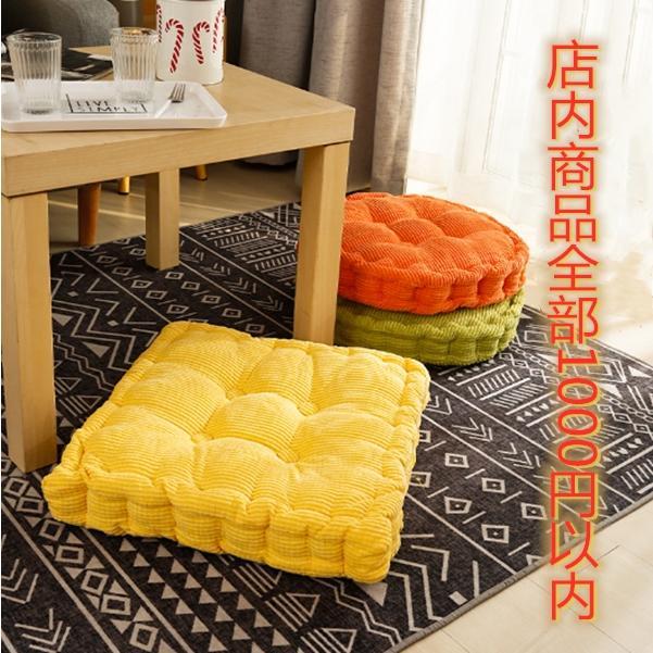【店内全品500-1000円】 抱き枕 フローリング リビング座布団 つぶれない 床 おしゃれ 在宅勤務 プレゼント 柔らかい生地 クッション 手作り|shimizu