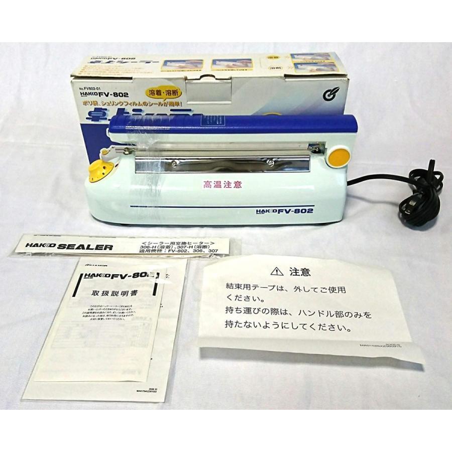 白光 ハッコーFV-802 100V 平型 FV802-01