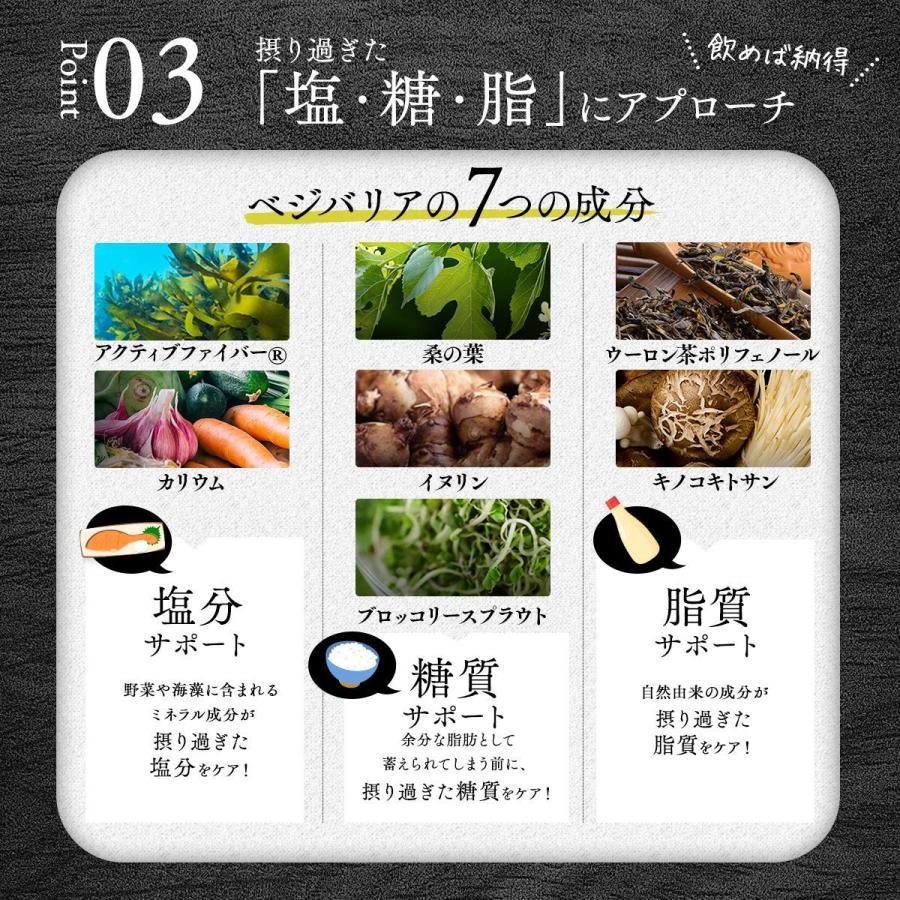 ベジエ ベジバリア塩糖脂ブラック 180粒 shimizunet004 04