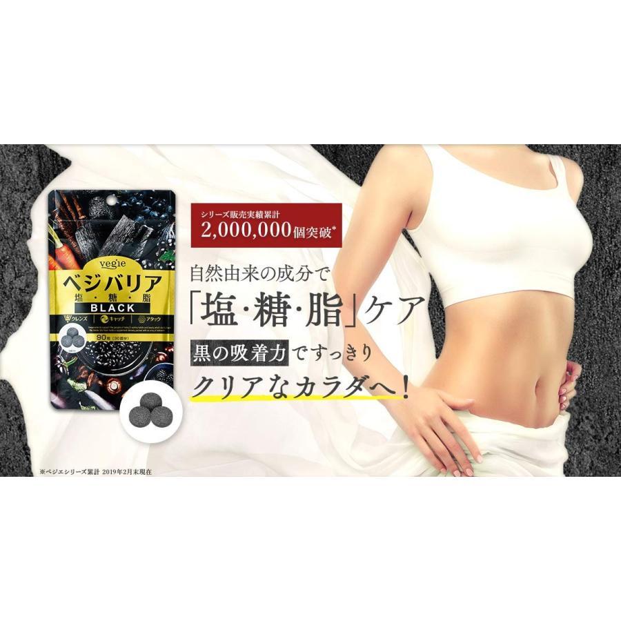 ベジエ ベジバリア塩糖脂ブラック 180粒 shimizunet004 05