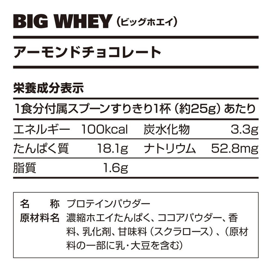 バルクスポーツ プロテイン ビッグホエイ 2.3kg アーモンドチョコレート