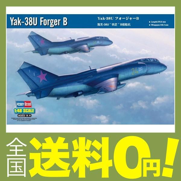 ホビーボス 1/48 エアクラフトシリーズ Yak-38U フォージャーB プラモデル