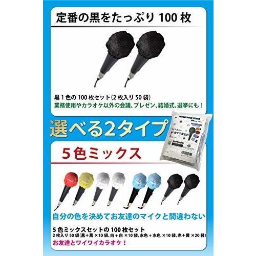 LOUDSHAKA マイクカバー 使い捨て  100個入 不織布 講演 カラオケ用 雑音防止 (ブラック)|shimoyana|03