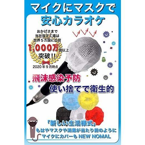 LOUDSHAKA マイクカバー 使い捨て  100個入 不織布 講演 カラオケ用 雑音防止 (ブラック)|shimoyana|04