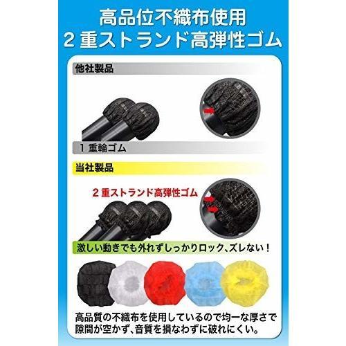 LOUDSHAKA マイクカバー 使い捨て  100個入 不織布 講演 カラオケ用 雑音防止 (ブラック)|shimoyana|05