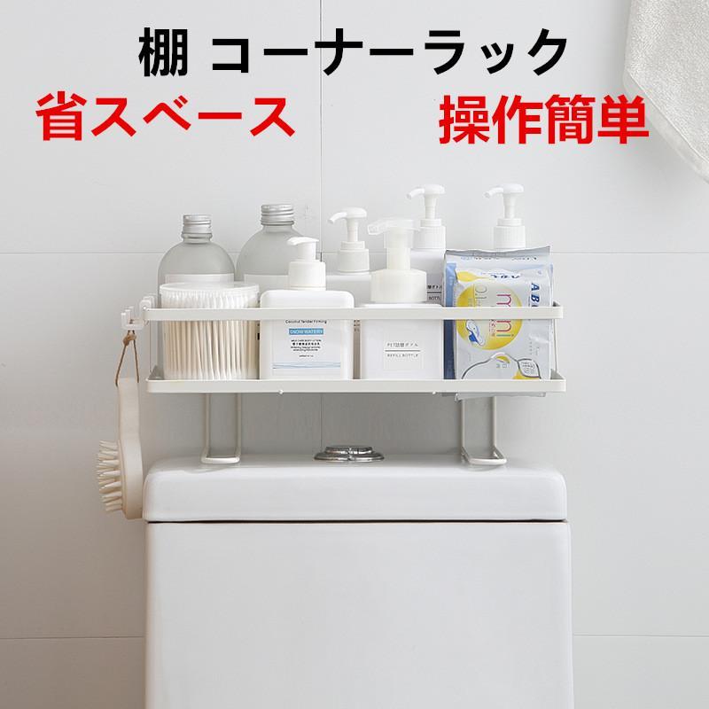 トイレ小物 棚 コーナーラック 簡単収納  浴室 ティッシュ収納 ラック スタンド おしゃれ 壁面 水切り設計 shin-8