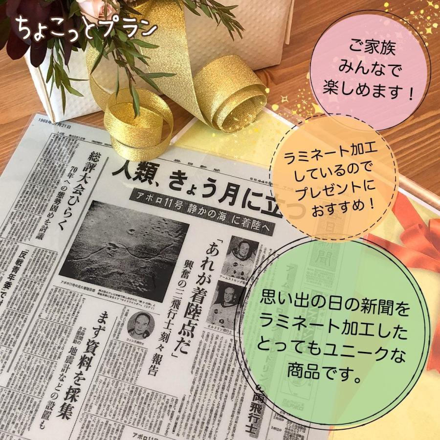誕生日プレゼント 女性 男性 母 父 80代 70代 60代 生まれた日の新聞 ラミネート 加工 1940〜1960年生まれ shinbun20 02