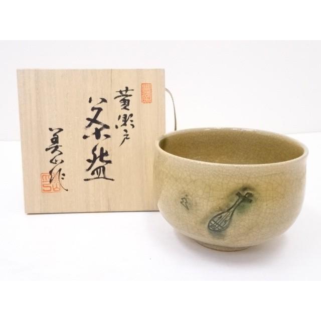 寺田美山造 黄瀬戸茶碗