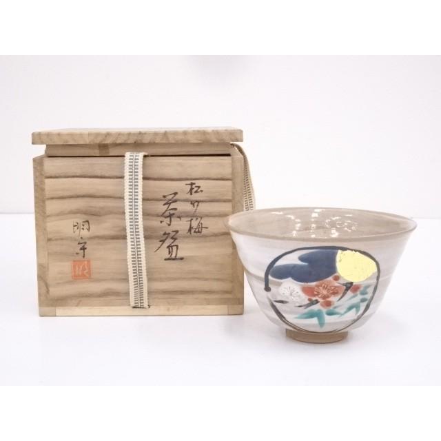 九谷焼 中田明守造 色絵松竹梅茶碗