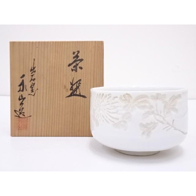 出石焼 永澤永山造 白磁茶碗