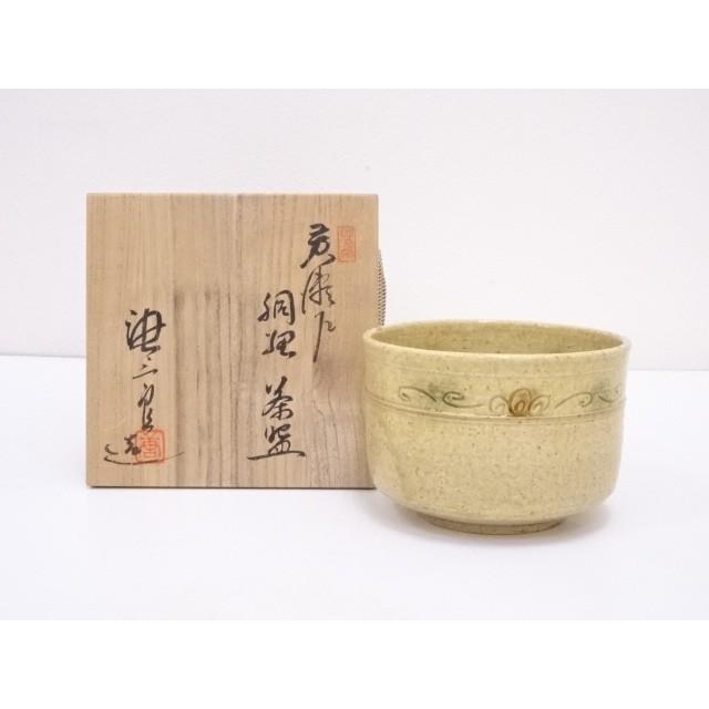 加藤唐三郎造 黄瀬戸胴紐茶碗