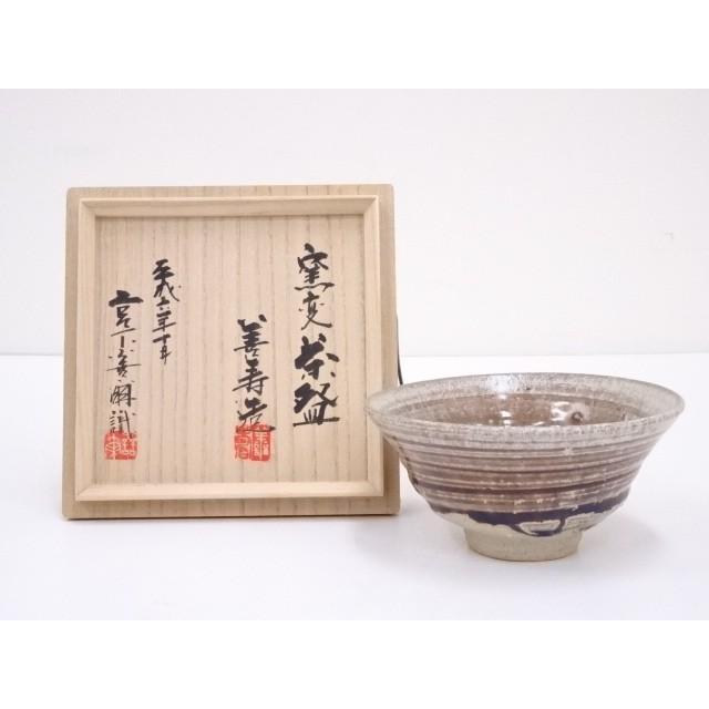京焼 宮下善寿造 窯変茶碗(宮下善爾織箱)