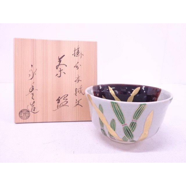 橋本永豊造 掛分木賊文茶碗