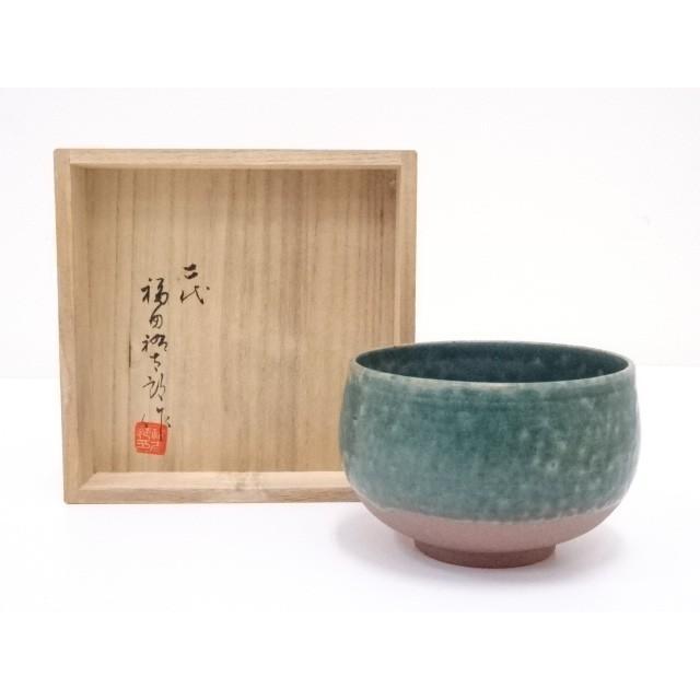 月夜野焼 福田祐太郎造 茶碗