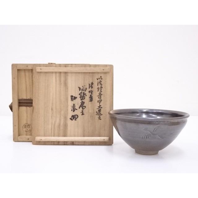 桐山造 法隆寺中土造之茶碗
