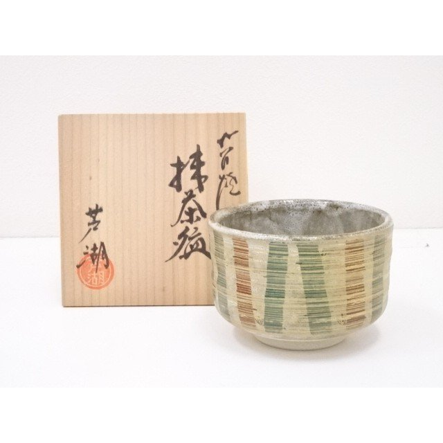 九谷焼 芦湖造 金彩色絵茶碗