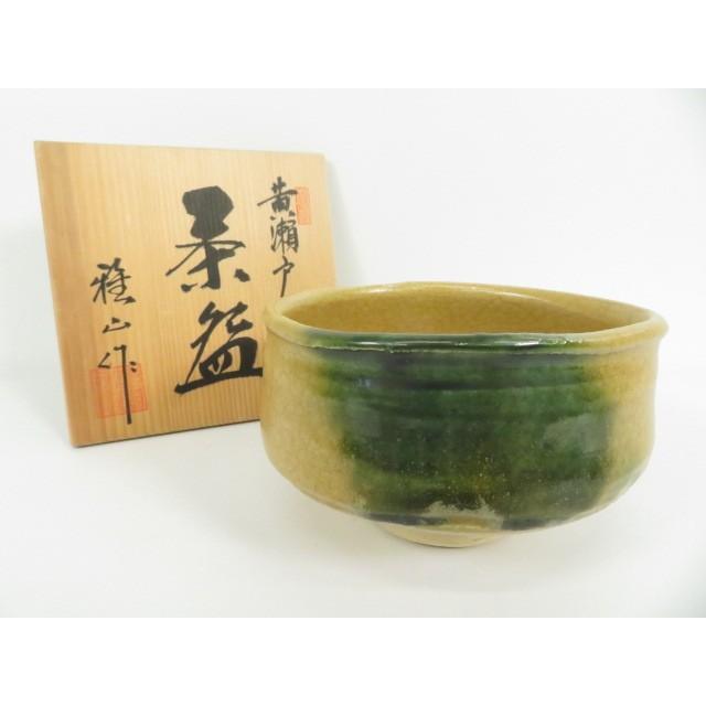 黄瀬戸 雅山造茶碗(共箱付)