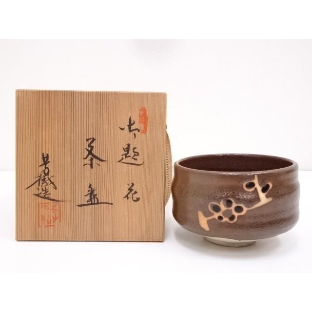 杉浦芳樹造 御題花茶碗