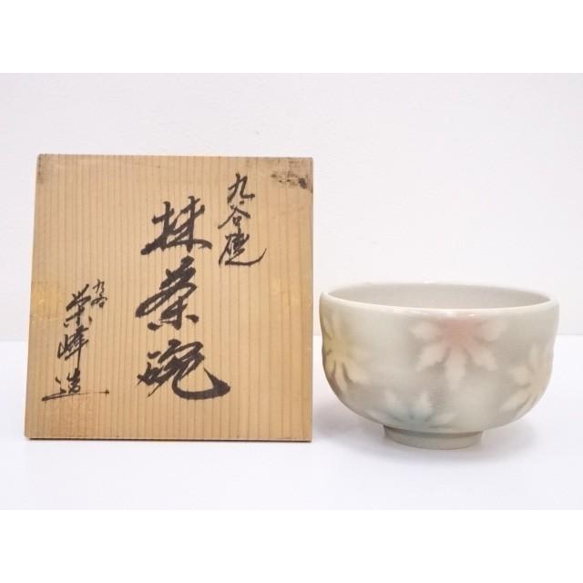 九谷焼 栄峰造 茶碗