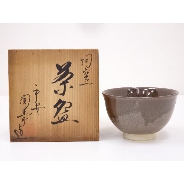 京焼 陶寿造 茶碗