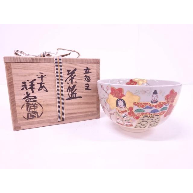 手塚祥堂造 立雛文茶碗
