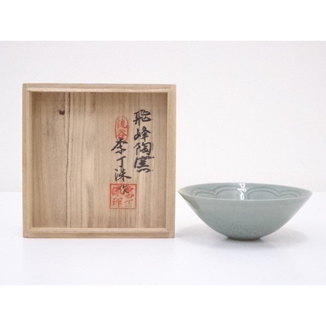 李丁洙造 高麗青磁茶碗