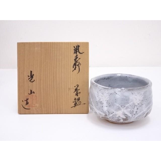 光山造 鼠志野茶碗