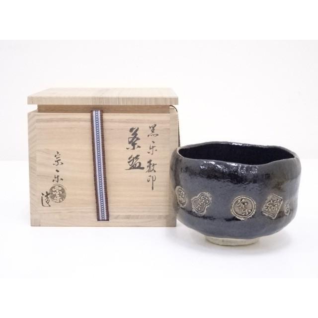 宗楽造 黒楽数印茶碗