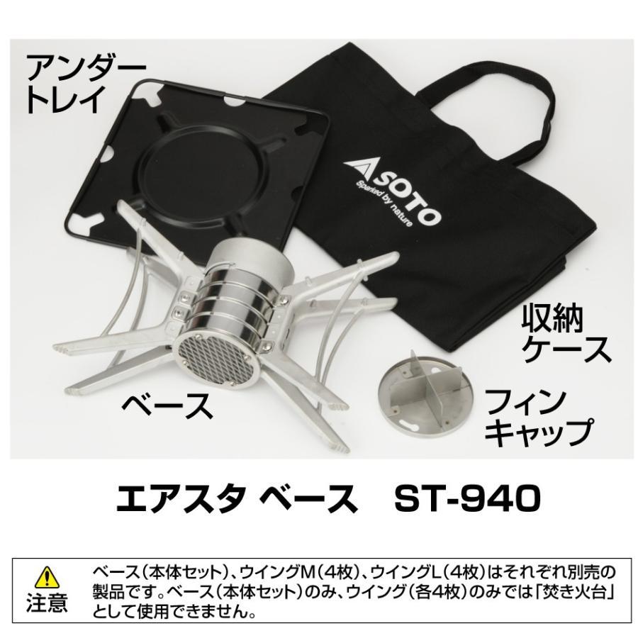 エアスタベース ST-940|shinfuji