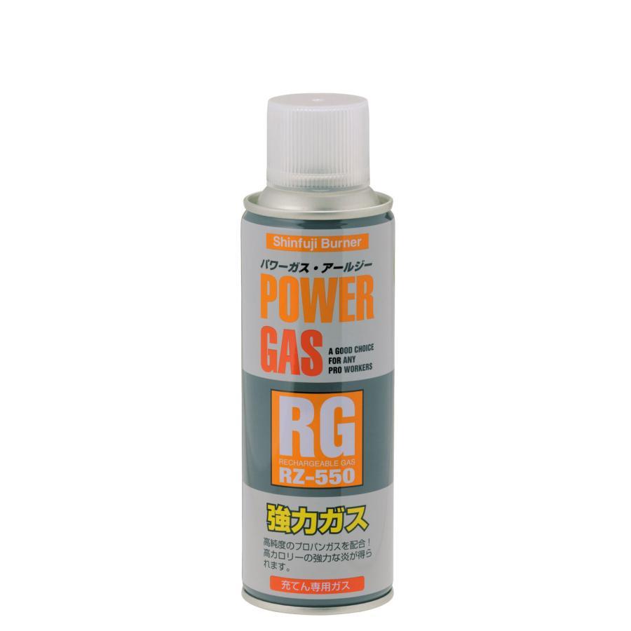 パワーガスRG RZ-550|shinfuji