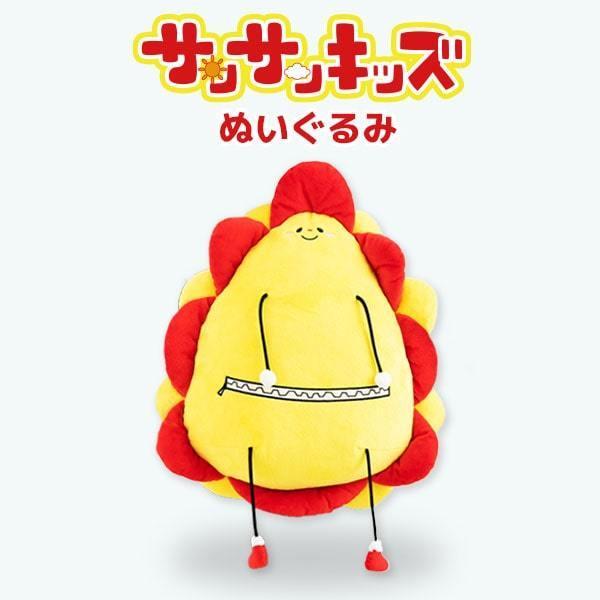 サンサンキッズTV ぬいぐるみ グッズ おもちゃ 横約30cm×高さ約37cm shingman2