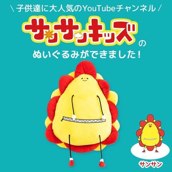 サンサンキッズTV ぬいぐるみ グッズ おもちゃ 横約30cm×高さ約37cm shingman2 02