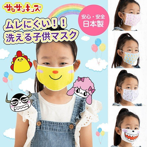 サンサンキッズTV 子供用マスク 日本製 洗える 蒸れにくい 繰り返し使える サンサン ノイズ プリル 正規品 shingman2